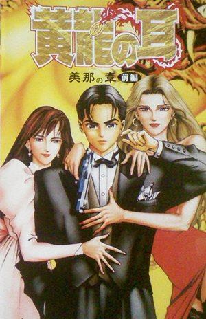 Koryu no Mimi Manga