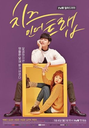 Cheese in the Trap (Drama)
