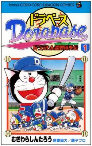 Dorabase - Doraemon Chouyakyuu Gaiden Manga