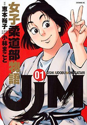 JJM - Joshi Judoubu Monogatari