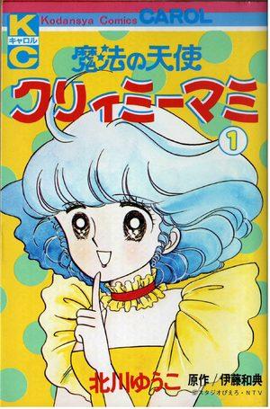 Mahô no tenshi Creamy Mami Manga
