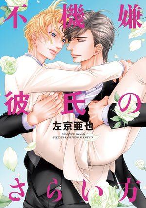 Fukigen Kareshi no Saraikata Manga