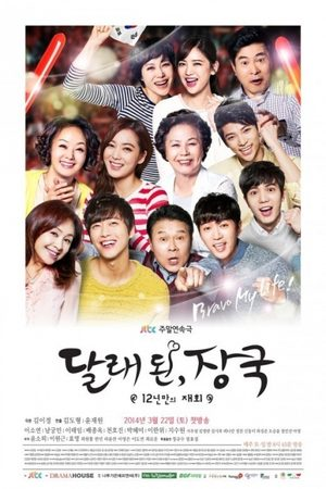 12 Years Promise (drama)