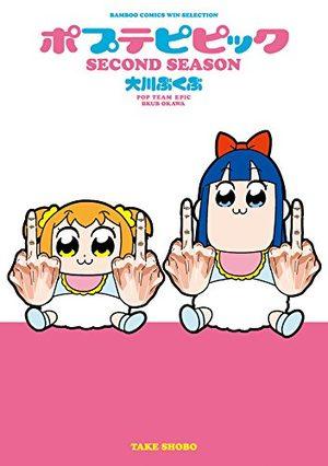 Poputepipikku second season Manga