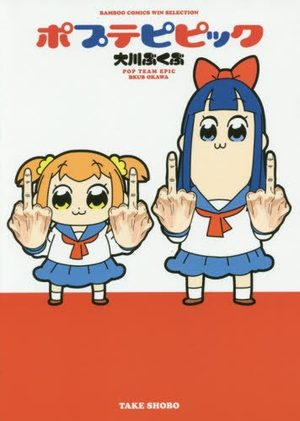 Pop Team Epic Manga