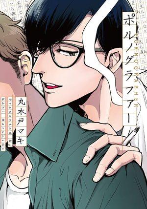 Pornographer Manga