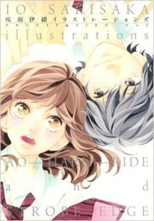 Io Sakisaka - Illustrations - Ao Haru Ride & Strobe Edge Artbook