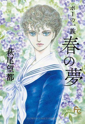 Poe no Ichizoku: Haru no yume