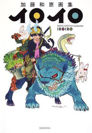 Kato Kazue Art Book: Iroiro