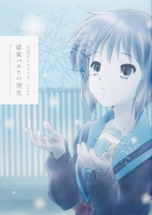 La Disparition d'Haruhi Suzumiya - Official Guide Book