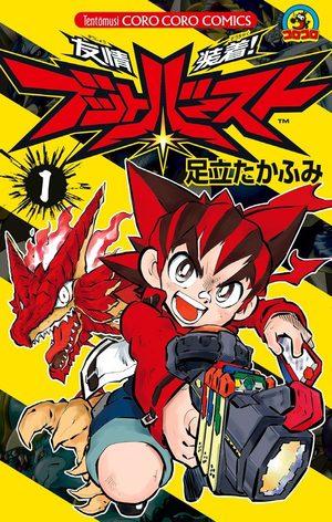 Yuujou Souchaku! Butto Burst Manga