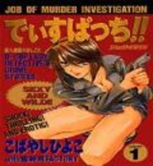 Dispatch !! Manga