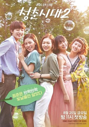 Age of Youth 2 (drama)
