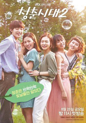 Age of Youth 2 (drama)