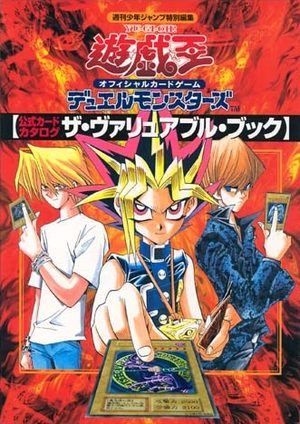 Yu-Gi-Oh : The Valuable Book Artbook