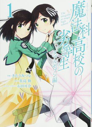 Mahouka Koukou no Rettousei - Double Seven Hen Série TV animée