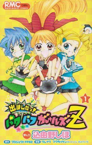Demashitaa! Powerpuff Girls Z Manga