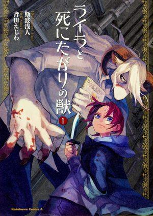 Lyla et la bête qui voulait mourir Manga