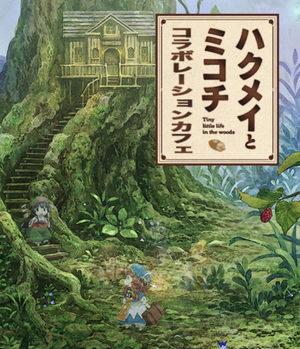 Minuscule Manga