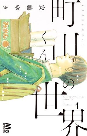 Machida-kun no Sekai Manga