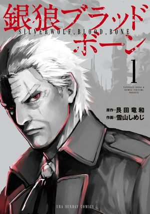 Silver Wolf Blood Bone Manga