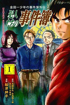 Kindaichi Shounen no Jikenbo Gaiden Hannin tachi no Jikenbo Série TV animée