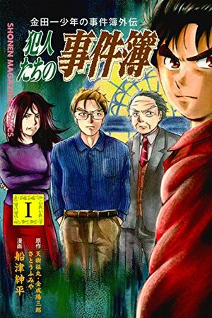 Kindaichi Shounen no Jikenbo Gaiden Hannin tachi no Jikenbo Manga