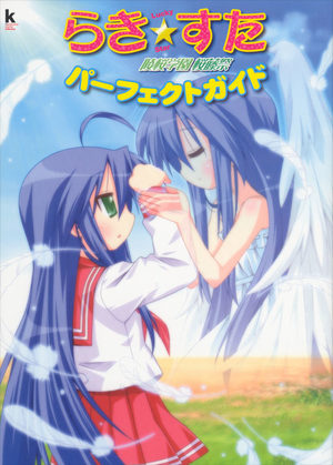 Lucky Star Ryouou Gakuen Outousai Perfect Guide