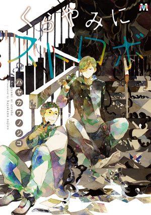 Une lumière dans la pénombre Manga