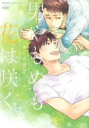 Nouveau départ Manga