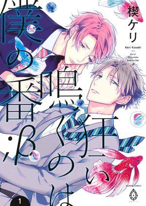 A mon tour de pleurer Manga