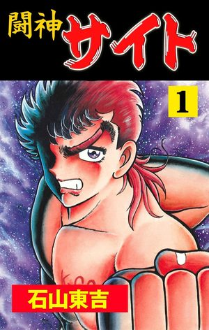 Saito le guerrier divin Manga