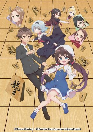 Ryuo's Work is Never Done !