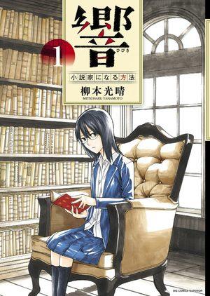 Hibiki - Shousetsuka ni Naru Houhou