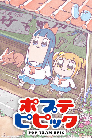 Pop Team Epic Série TV animée