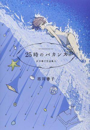 25-ji no Vacances Manga