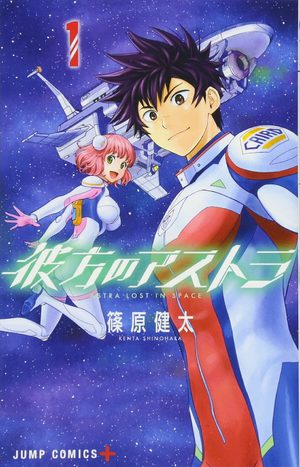 Astra - Lost in space Manga