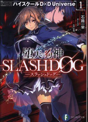 SLASH/DOG Série TV animée