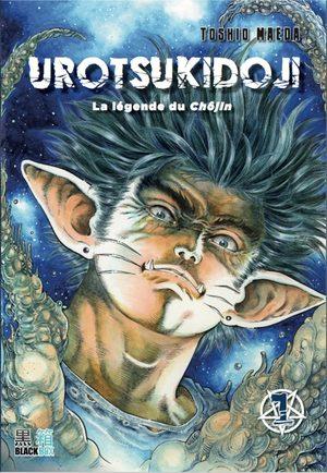 Urotsukidôji Manga