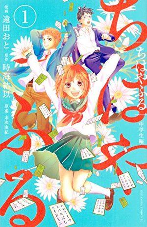 Chihayafuru: Chuugakusei-hen Manga