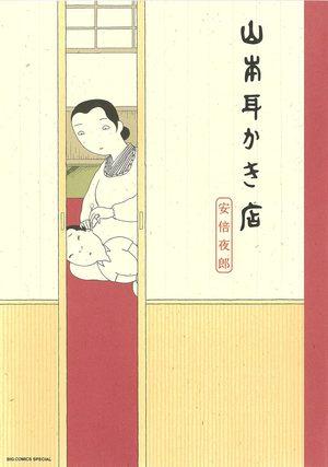 couverture, jaquette Mimikaki