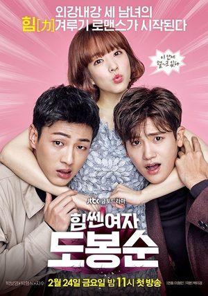 Strong Girl Bong-Soon (drama)