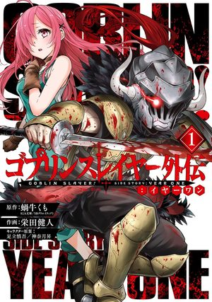 Goblin Slayer - Year one Manga