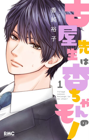 This Teacher is mine ! Manga