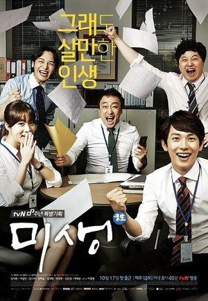 Misaeng (drama)