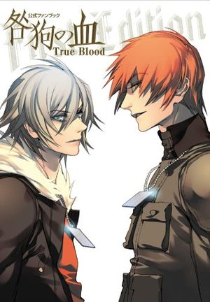 Togainu no Chi - True Blood First Edition - Official Fanbook