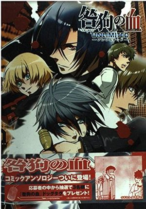 Togainu no Chi - Anthology - Unlimited Artbook