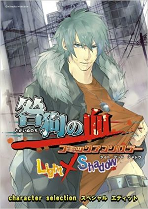 Togainu no Chi - Anthology Comic - Light x Shadow Artbook