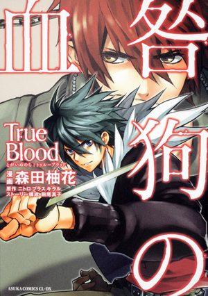 Togainu no Chi - True Blood