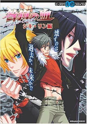 Togainu no Chi - Anthology Comic - Shiki, Rin Artbook
